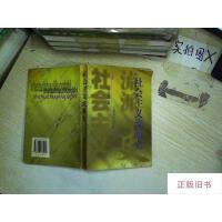 【二手旧书8成新】社会主义流派史