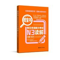 橙宝书 新日本语能力考试N3读解 详解+练习 日语n3读解辅导书 零基础自学日语书籍 华东理工