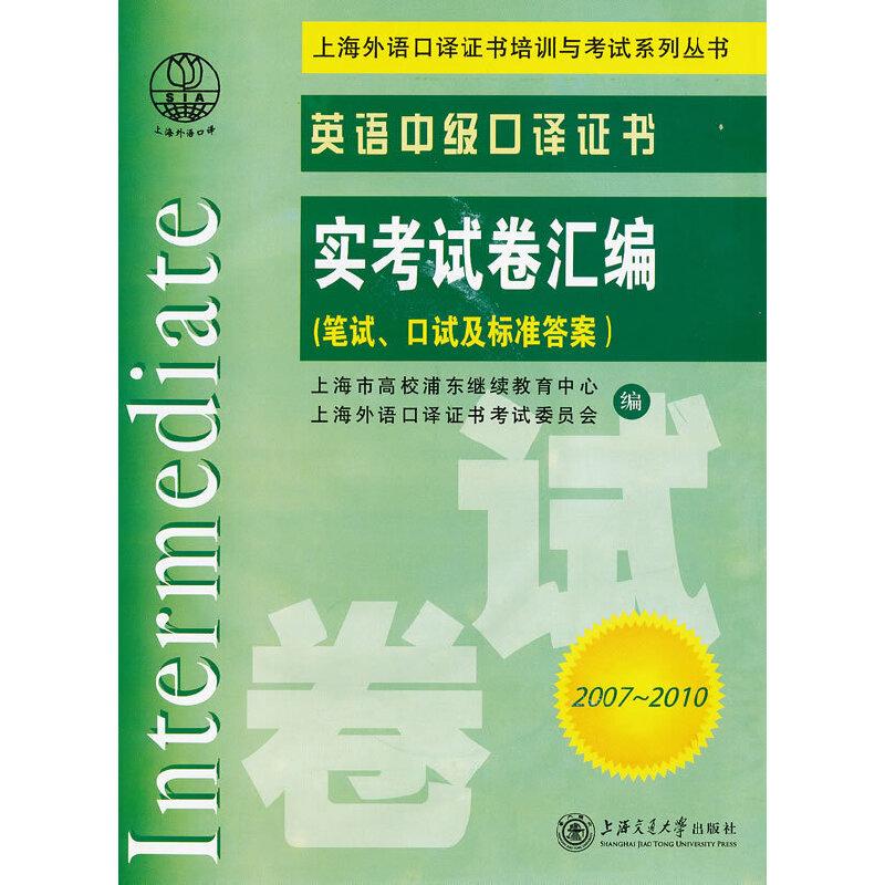 英语中级口译证书实考试卷汇编(笔试、口试及标准答案)(2007-2010)