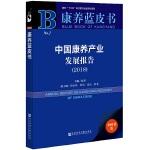 康养蓝皮书:中国康养产业发展报告(2018)