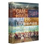 华文全球史027・滑铁卢战役:一部军事史