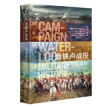 华文全球史027·滑铁卢战役:一部军事史 欧美史学界公认的研究滑铁卢战役的重要史学作品