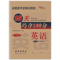 15天巧夺100分英语六年级下册21春(冀教版)全新版