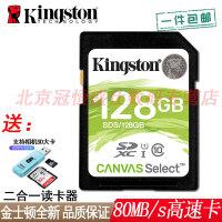 【送二合一读卡器+包邮】金士顿 SD卡 128G Class10 80MB/s 高速卡 SDXC型 闪存卡 128GB