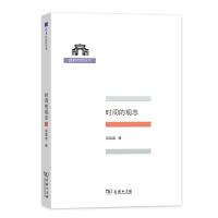 时间的观念(清华科史哲丛书)吴国盛 著 商务印书馆