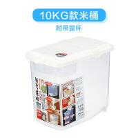 装米桶5kg储米箱10kg放米的米桶防虫防潮密封米盒子家用
