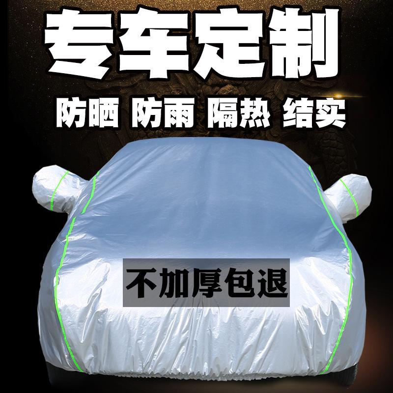 19新款专用汽车车衣加厚四季防雨防尘防晒罩套子罩子车罩保护外套 专车定制请您留言车型
