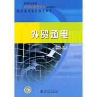 高等职业教育经济管理类专业规划教材 外贸函电 郭丙武 中国电力出版社