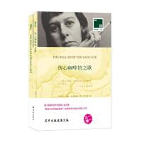 双语译林 壹力文库:伤心咖啡馆之歌 [美] 卡森・麦卡勒斯(Carson McCullers),李文俊 译林出版社