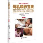 母乳喂养宝典:轻松解决母乳喂养问题