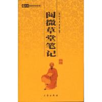阅微草堂笔记 纪昀 三秦出版社