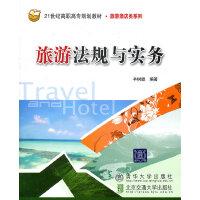 旅游法规与实务(21世纪高职高专规划教材・旅游酒店类系列)