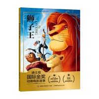 迪士尼国际金奖动画电影故事 狮子王