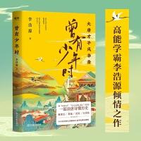 曾有少年时:大唐才子风华录(10个天才诗人串联起300年大唐兴衰史,从初唐的陈子昂、安史之乱的高适,到唐朝末世的韦庄,诗