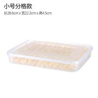 厨房水饺托盘家用速冻饺子E757盒子冰箱保鲜盒食物冷冻盒收纳盒 小号分格
