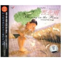 东方的天使之音7 西北雨 正版CD 北京天使合唱团