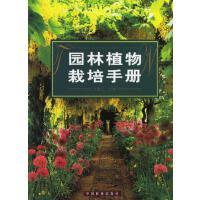 ZJ-园林植物栽培手册 中国林业出版社 9787503835094