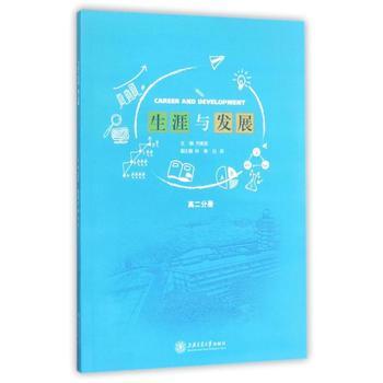 生涯与发展(高二分册) 9787313175793