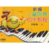 新编儿童钢琴初步教程 启蒙篇 上 尹松 上海音乐出版社