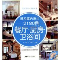 封面有磨痕-HSY-旺宅室内设计2180例-餐厅。厨房。卫生间 9787538166903 辽宁科学技术出版社 知礼图