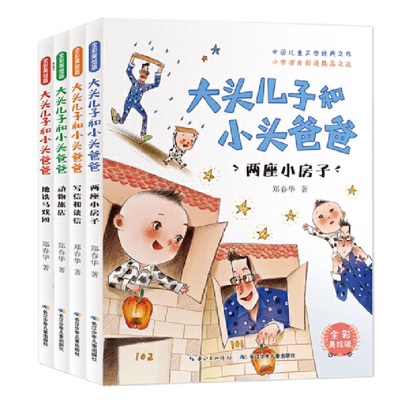 大头儿子和小头爸爸·套装4册(全彩美绘版) 中国儿童文学经典之作 小学课外阅读精品之选