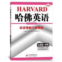 哈佛英语 阅读理解巧学精练 九年级+中考(适用于2021年)