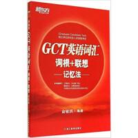 新东方:GCT英语词汇词根 联想记忆法