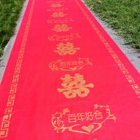 结婚庆用品婚房装饰布置卧室客厅楼梯婚礼无纺布一次性红色地毯