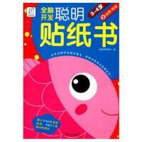 全脑开发聪明贴纸书: 3-4岁 自然 科学 袋鼠妈妈 江西美术出版社【新华书店 值得信赖】
