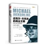 迈克尔・杰克逊的商业王朝:10亿美元帝国的兴衰与重生
