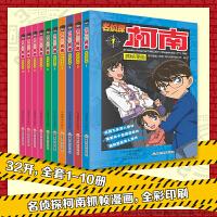 名侦探柯南彩色漫画 (套装1-10册)