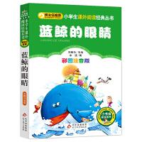 蓝鲸的眼睛(彩图注音版)小学生语文新课标必读丛书