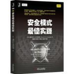 安全模式实践 (美)费尔南德斯,董国伟 机械工业出版社