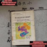 【二手旧书9成新】复合生态系统元素循环.海河流域案例研究9787801350053