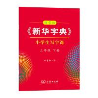 田雪松《新华字典》小学生写字课三年级下册 田雪松 书 商务印书馆
