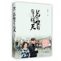 若你安好便是晴天 张翰/徐璐主演同名电视剧原著小说青春文学都市情感言情小说书