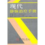 现代静脉治疗手册