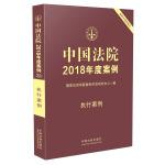 中国法院2018年度案例・执行案例