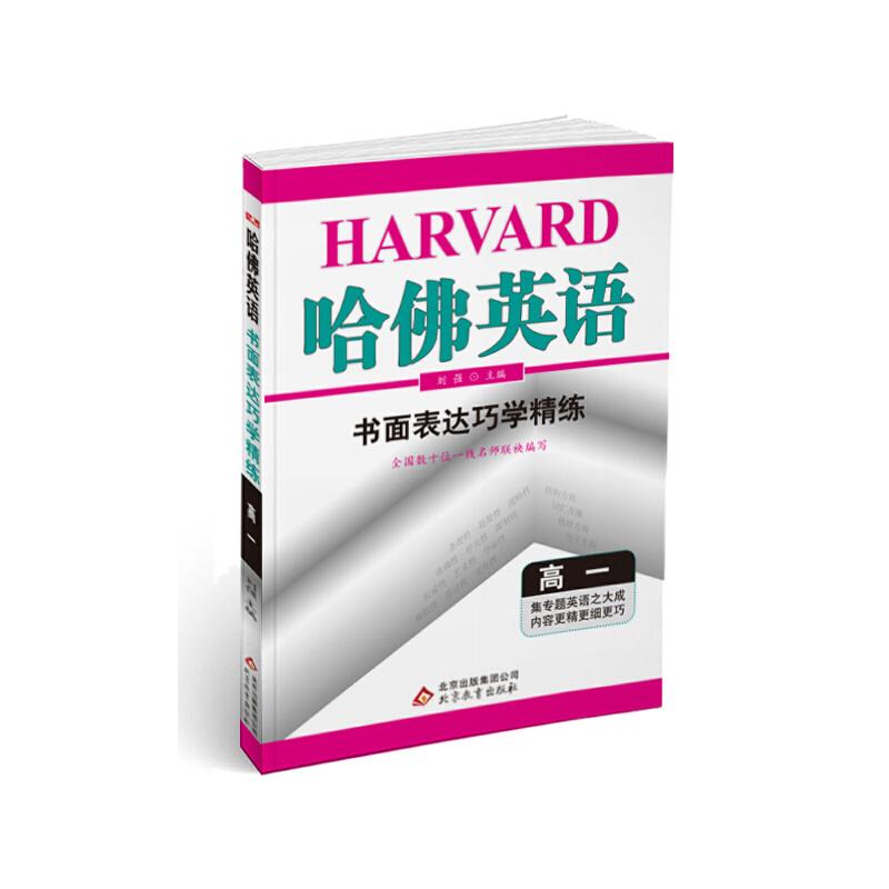 哈佛英语 书面表达巧学精练 高一(2020年适用)