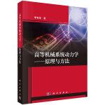 高等机械系统动力学――原理与方法
