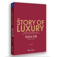 时尚永不眠:奢侈品行业观察