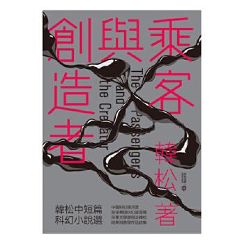 【中商原版】乘客与创造者--韩松中短篇科幻小说选 港台原版 香港中和出版 科幻小说