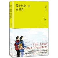 带上妈妈去看世界 刘颖 生活・读书・新知三联书店