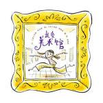 我爱美术馆 文:〔美〕苏珊韦尔德,图:〔加〕彼得雷诺兹 绘,崔维 北京联合出版公司