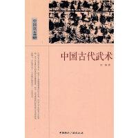 中国读本--中国古代武术