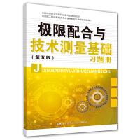 极限配合与技术测量基础(第五版)习题册
