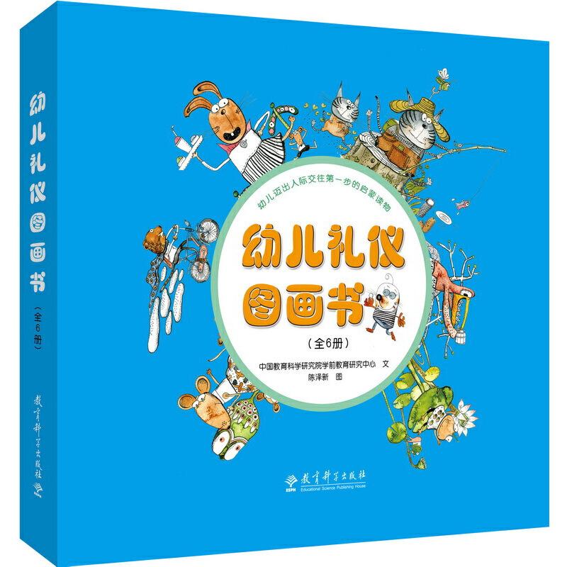 幼儿礼仪图画书(全6册) 幼儿礼仪启蒙读物,让孩子在欢笑中学会正确的礼仪规范、适宜的行为举止。