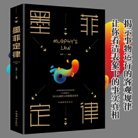 墨菲定理原著正版书单本一本受益一生的新华书店关于心理学方面的书籍实用版心里学与人际交往基础入门书原版成人