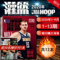 【现货前30名赠往刊一本】NBA灌篮杂志2020年1-9月下 共12本 2020年1-13期 随刊赠大海报 体育运动篮球