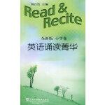 英语诵读菁华(小学卷)有声版MP3免费下载